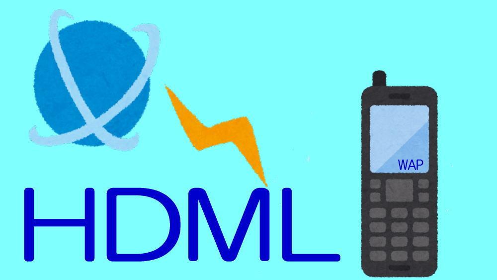 HDML 解説