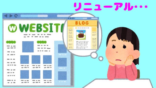ホームページのリニューアル(コンテンツ編)