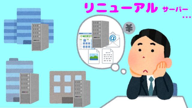 ホームページのリニューアル(サーバー編)