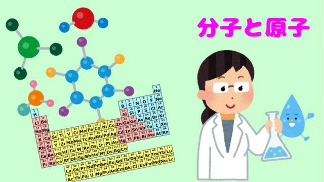 分子と原子のちがい