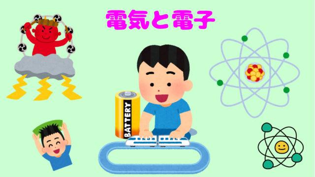 電気と電子のちがい(歴史編)