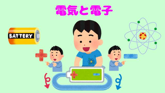 電気と電子のちがい(電流編)