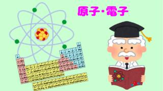 原子と電気の関係