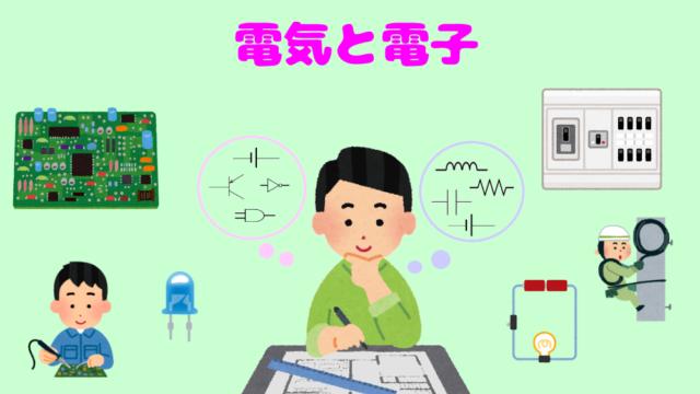 電気と電子、なにが違うの?(回路編)基本的に、わかりやすく説明