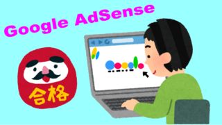 Google AdSense一発合格!放置サイトでもリニューアルで再生可能