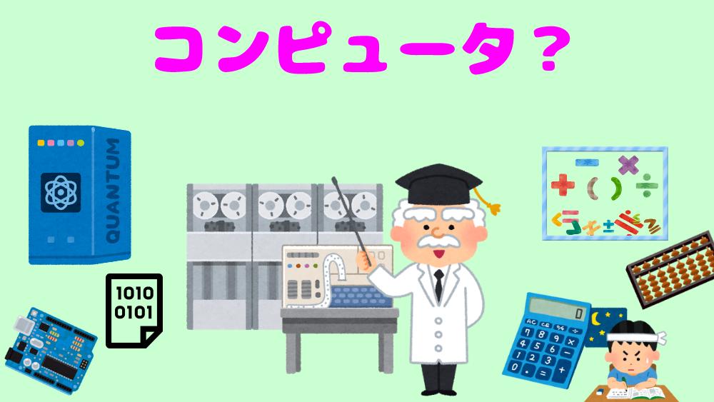 コンピュータとは?(初心者向け)基本的に、わかりやすく説明