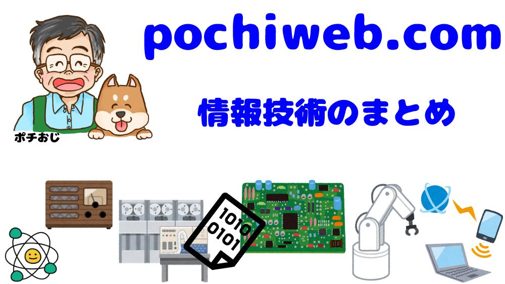 pochiwe.com