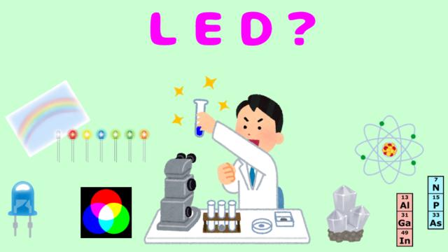 LEDとは?(初心者向け)基本的に、わかりやすく説明
