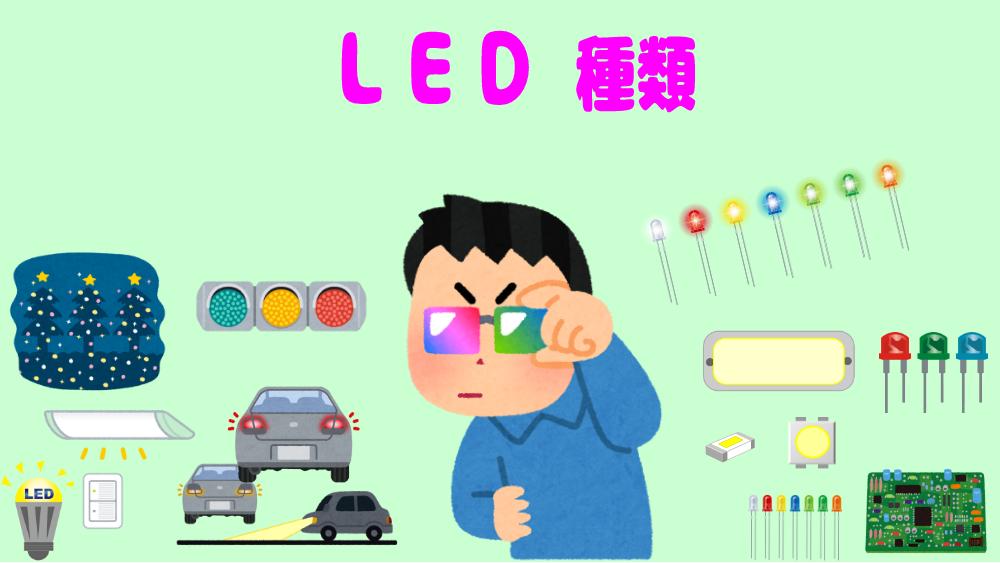 LEDの種類と特長(初心者向け)基本的にわかりやすく説明