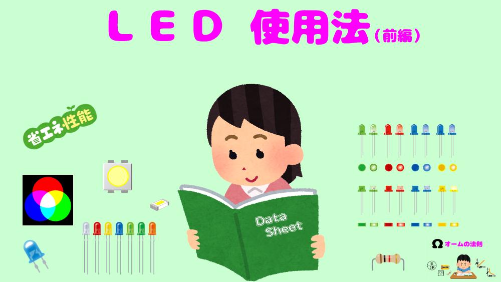 LEDの使い方(初心者向け)基本的にわかりやすく説明(前編)
