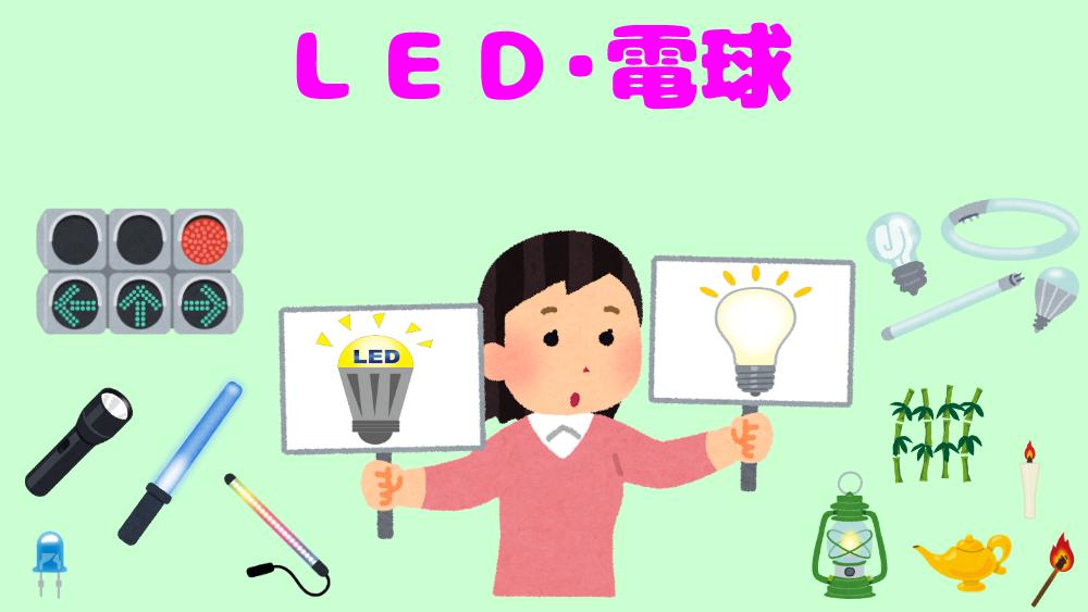 LEDと電球、なにが違うの?(初心者向け)基本的にわかりやすく説明