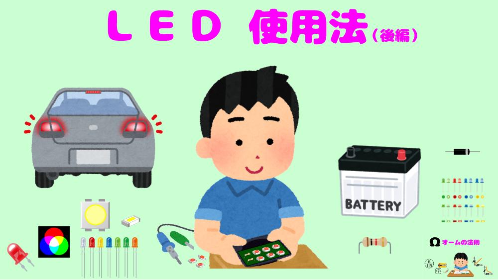 LEDの使い方(初心者向け)基本的にわかりやすく説明(後編)