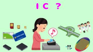 ICとは?(初心者向け)基本的に、わかりやすく説明
