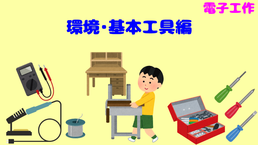 【電子工作】初心者向け!環境・基本工具編