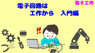 【電子工作】初心者向け!電子回路は工作から始めよう、入門編