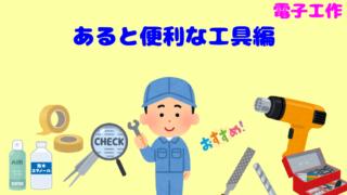 【電子工作】初心者向け!あると便利な工具編