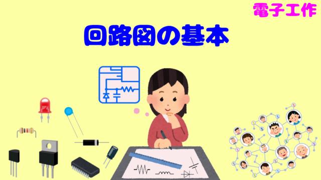 【電子工作】初心者向け!回路図の基本、わかりやすく説明