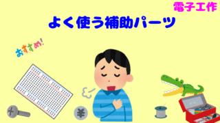 【電子工作】初心者向け!よく使う電子部品(補助パーツ)編