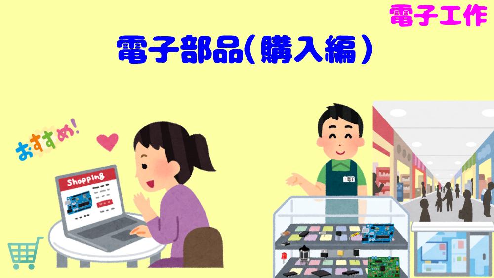 【電子工作】初心者向け!よく使う電子部品(購入先)編