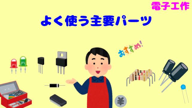 【電子工作】初心者向け!よく使う電子部品(主要パーツ)編