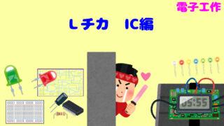 【電子工作】初心者向け!LED点滅回路「Lチカ」IC編