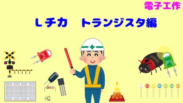 【電子工作】初心者向け!LED点滅回路「Lチカ」トランジスタ編