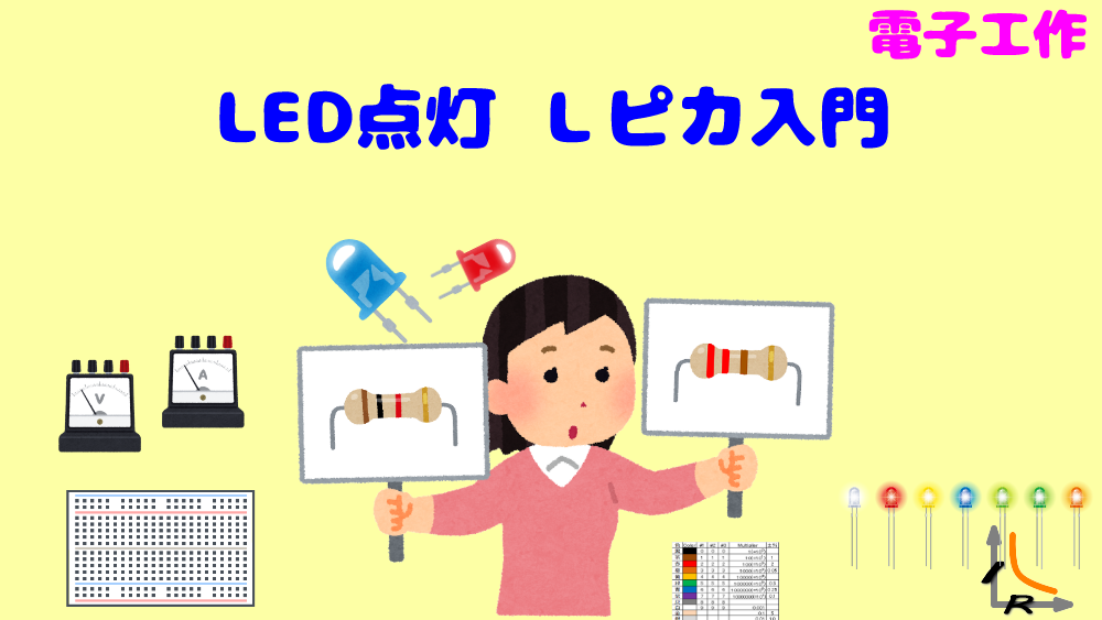 【電子工作】初心者向け!初めてのLED点灯回路「Lピカ」入門