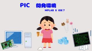 PICの開発環境について(MPLAB X IDEへの戸惑い)