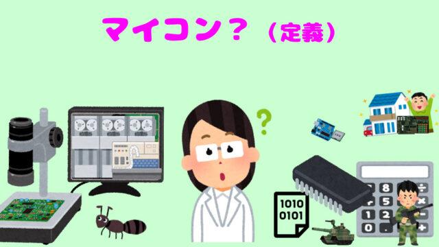 【情報工学基礎】マイコンとは?(初心者向け)基本的に、わかりやすく説明(定義編)
