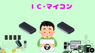 ICとマイコンの違い(初心者向け)基本的に、わかりやすく説明
