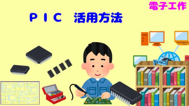 【電子工作】初心者向け!PICマイコン「活用方法」