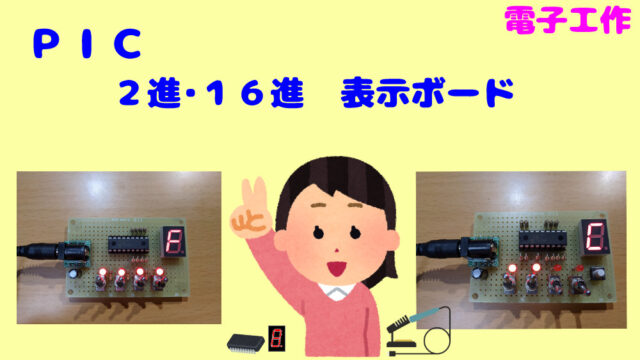 【電子工作】PICマイコン「2進-16進 7セグ 表示ボード」製作