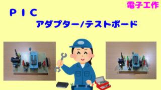 【電子工作】初心者向け!PICマイコン「書込みアダプター/テストボード」製作