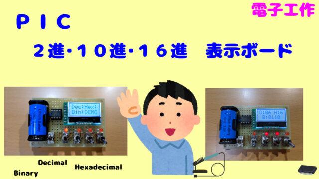 【電子工作】PICマイコン「2進-10進-16進 LCD 表示ボード」製作