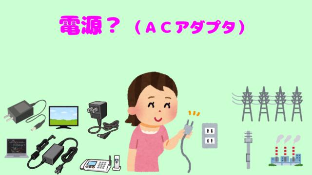 電源とは?ACアダプターの種類と構造(初心者向け)基本的に、わかりやすく説明